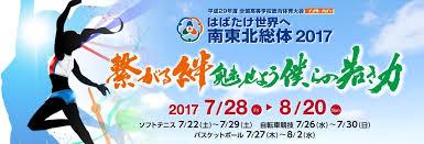インターハイin福島!!